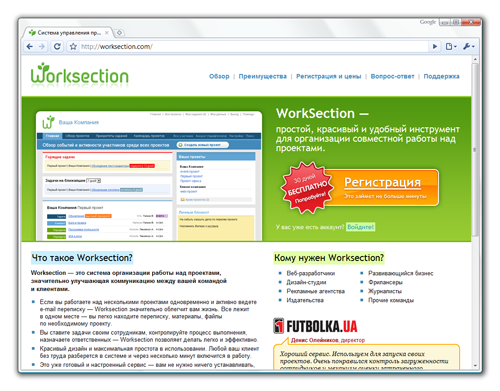 WorkSection: promo-site screeshot
